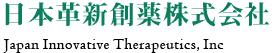 日本革新創薬株式会社